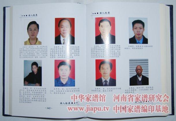 四川南充王氏族谱-中国家谱网图片
