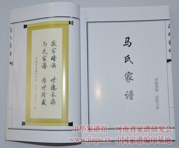 月   监制:河南省家谱研究会   日前,由我司负责设计排版的《汝阳县图片