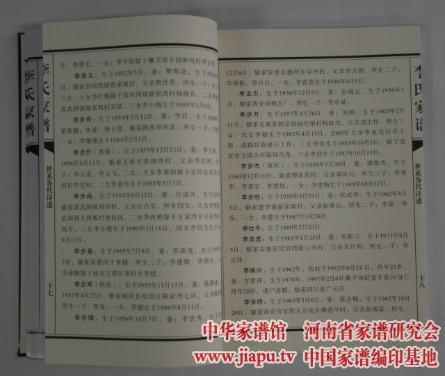 陕西省安塞县李氏家谱图片