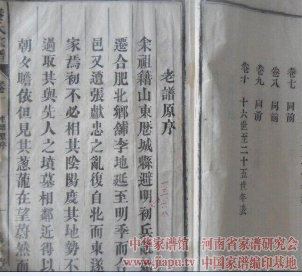 葫芦丝谱其多列-安徽合肥秦氏族谱(旧谱)内文【主要介绍的是这支秦氏迁徙到合肥的
