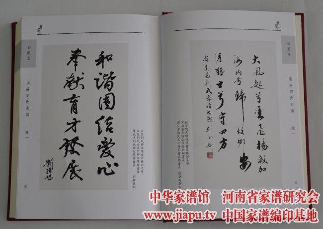 虞城刘氏家谱 共五卷图片