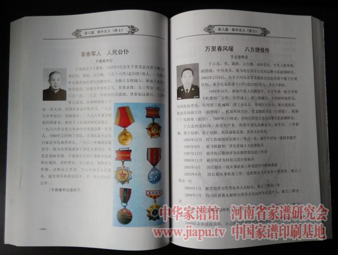 打虎店于氏族谱 于开明主编图片