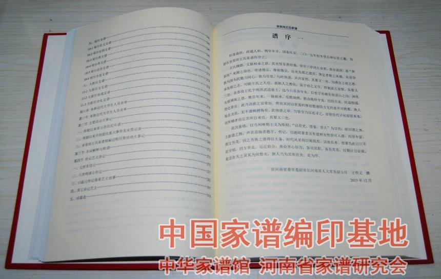 开封王氏家谱【三槐堂】-中国家谱网图片