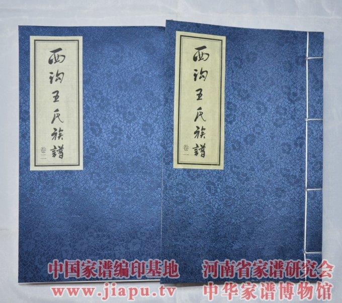 王氏字辈,山西那边,王氏家谱图片