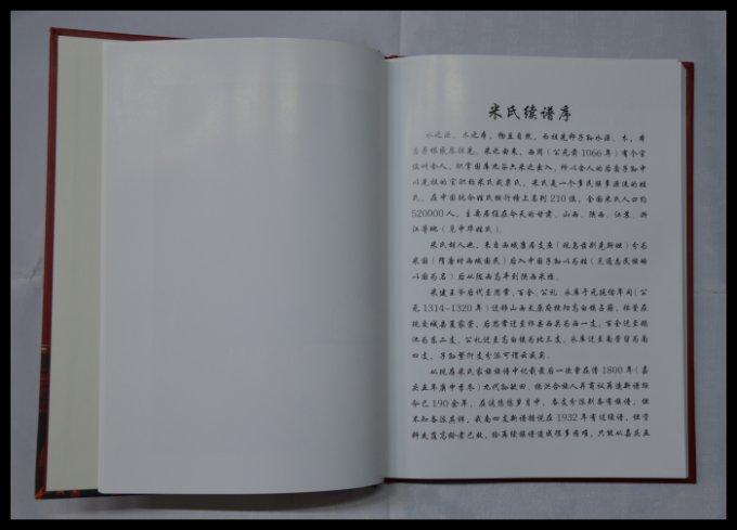 山西太原米氏家谱-中国家谱网