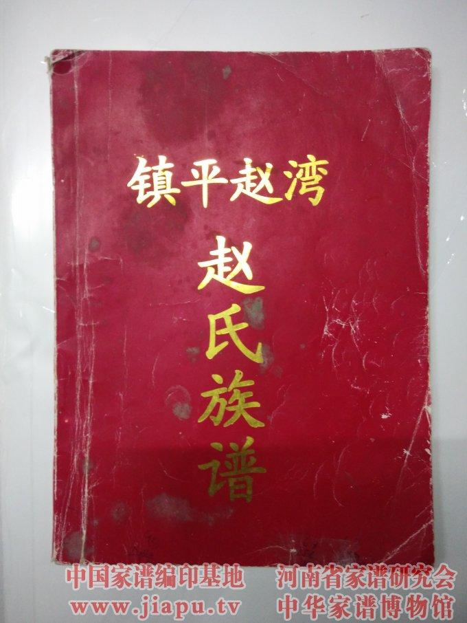 河南省南阳市镇平县赵湾赵氏族谱图片