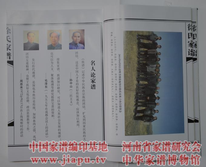 许氏族谱辈分排列-内蒙古敖汉徐氏家谱图片