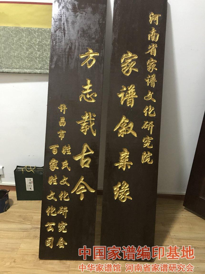 许昌姓氏文化研究会给中华家谱馆送来匾额.jpg