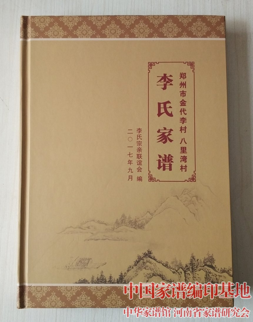 郑州管城区李氏宗谱.jpg