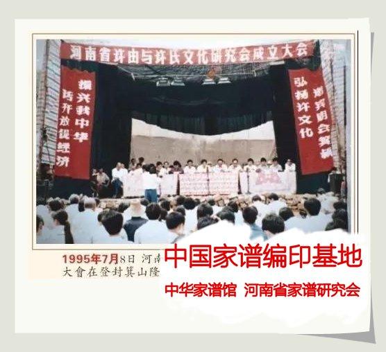 1995年河南省许氏研究会成立大会照片.jpg