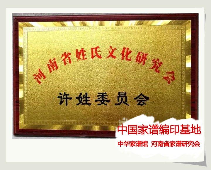 河南省许氏文化研究会现在的牌匾.jpg