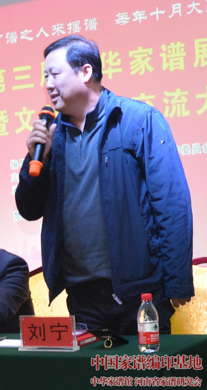 山西省家谱研究中心副主任刘宁近影.jpg