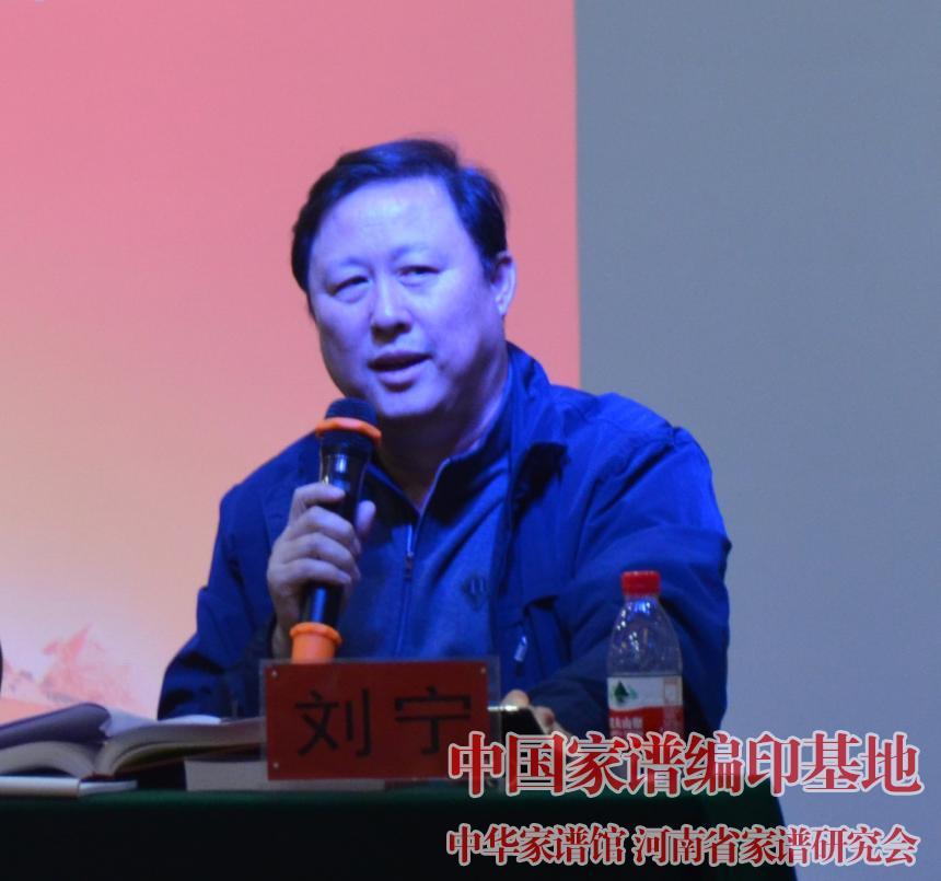 山西省家谱研究中心副主任刘宁.jpg