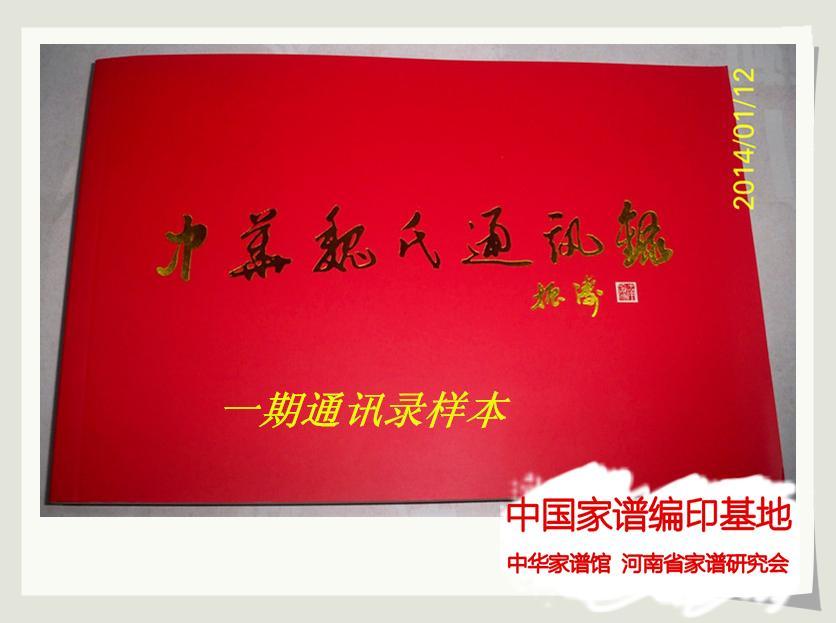 魏大鹏参与主编的《中华魏氏通讯录》样本.jpg