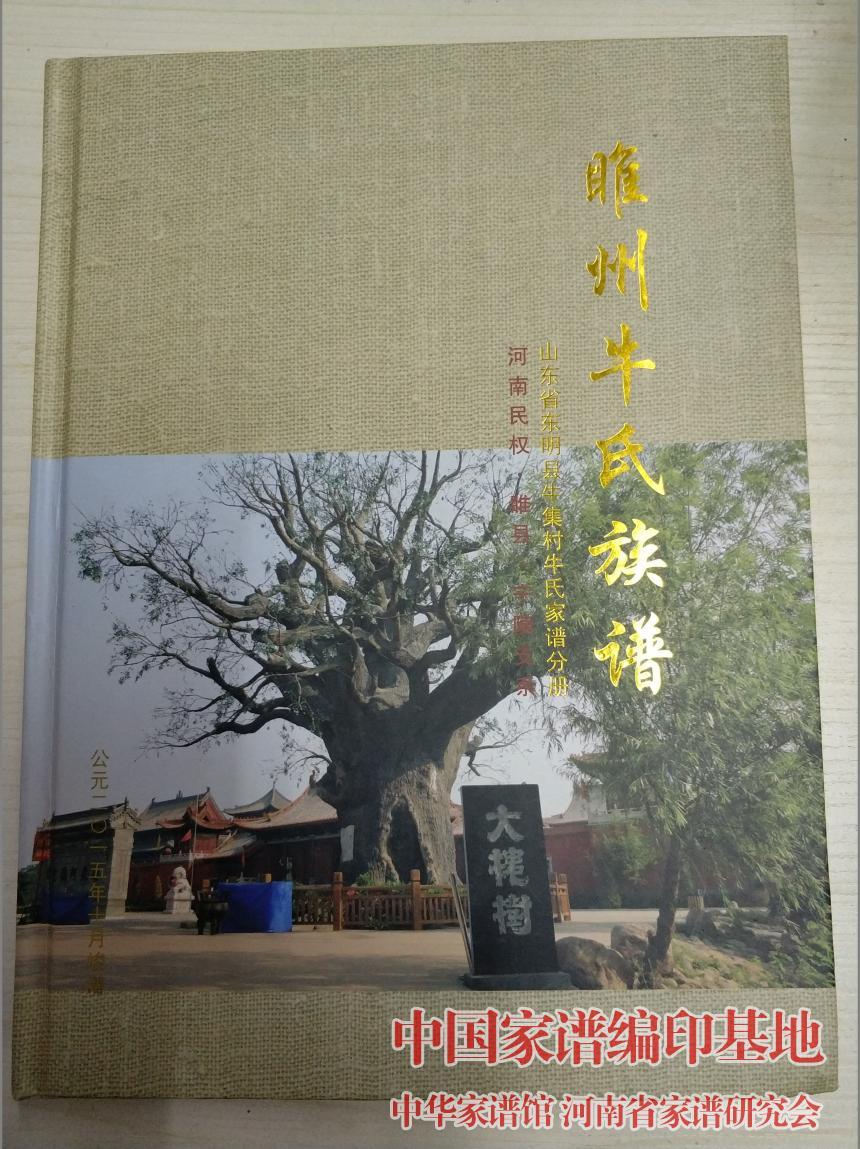 睢州牛氏族谱 (1).jpg
