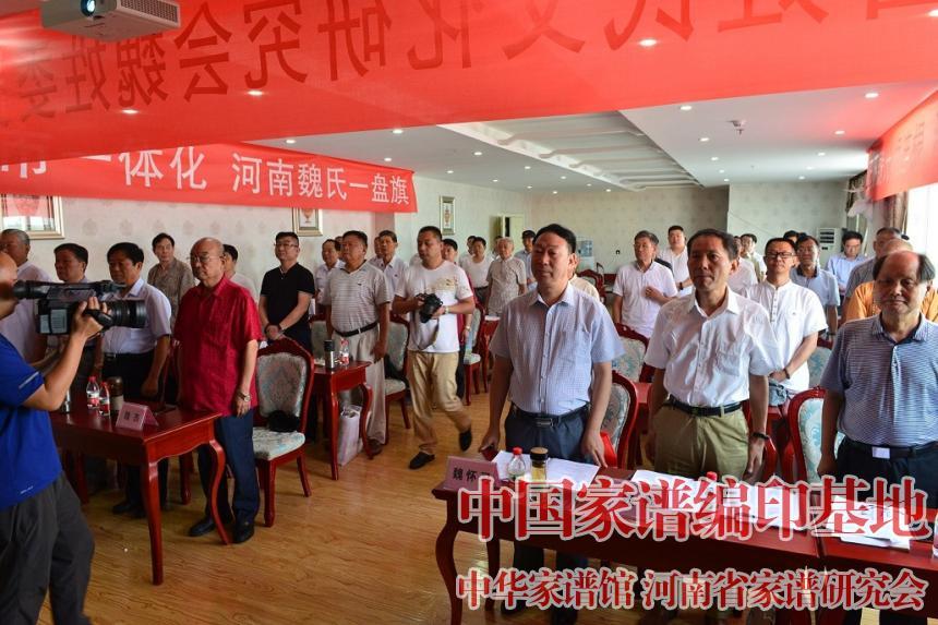 河南魏氏第二届代表大会决议加紧修谱联谱工作 (2).jpg