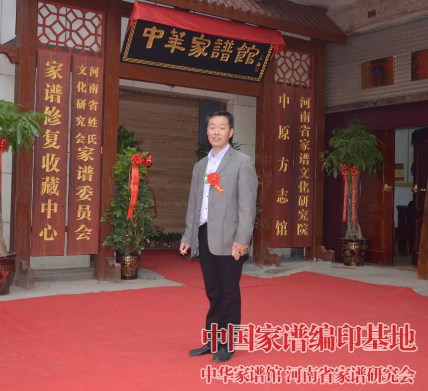 河南省家谱文化研究院院长金涛.jpg