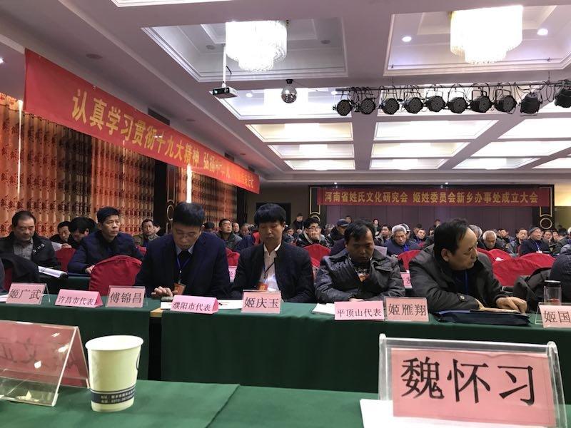 魏怀习会长应邀出席姬姓研究会新乡办事处成立大会 (2).jpg
