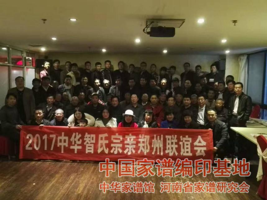 魏怀习和中华智氏宗亲会续谱联谊会议人员合影留念.jpg