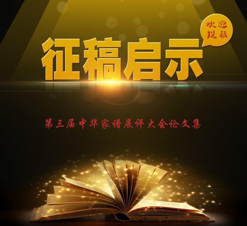 《第三届中华家谱展评大会论文集》征稿启事.jpg
