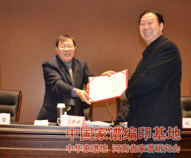 张新斌副会长向魏怀习颁发证书.jpg