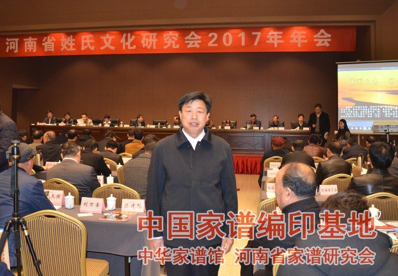 牛振合副会长出席河南省姓氏文化研究会2017年会.jpg