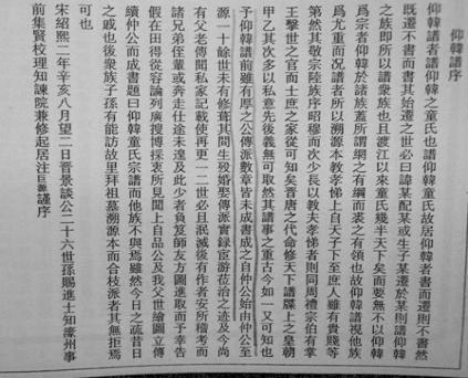 童氏宗谱序言2.jpg