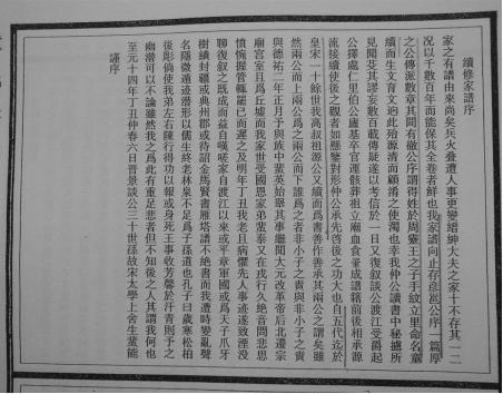 童氏续修宗谱序言.jpg