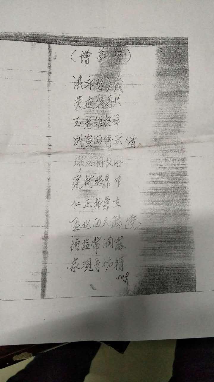 安徽地区高姓族谱字辈图片