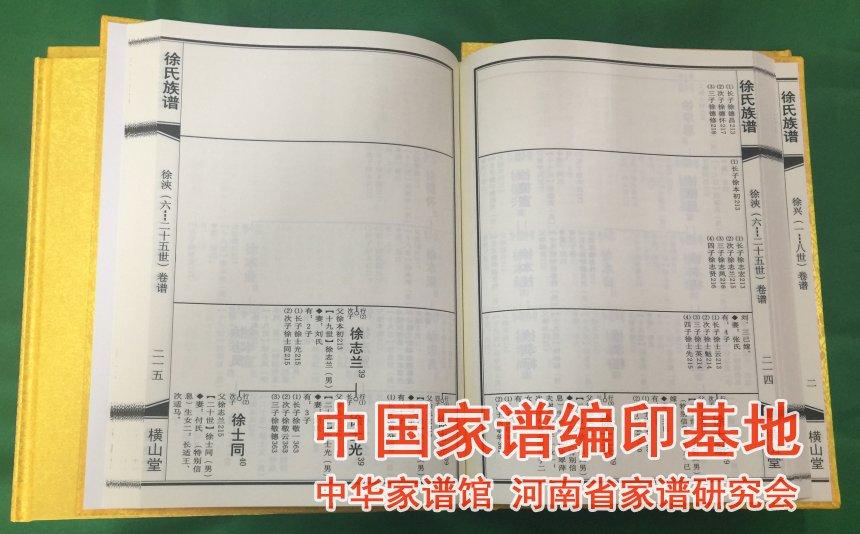 按徐氏族谱加字辈下面是什么辈分图片