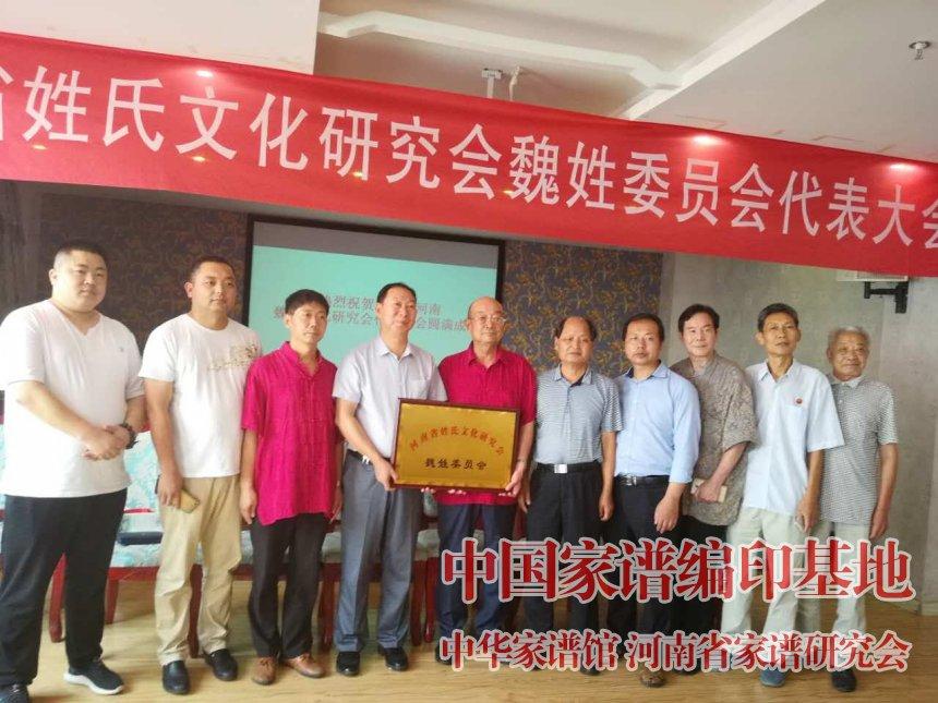 河南省姓氏研究会魏姓委员会代表大会在郑州召开图片
