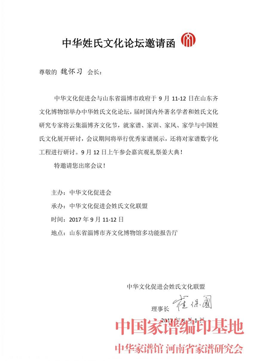 中华文化促进会邀请魏怀习出席中华姓氏文化论坛