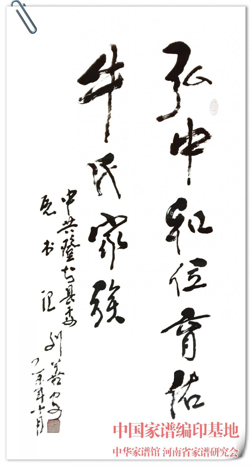 河南省政协主席王全书为烟庄牛氏族谱题词.jpg