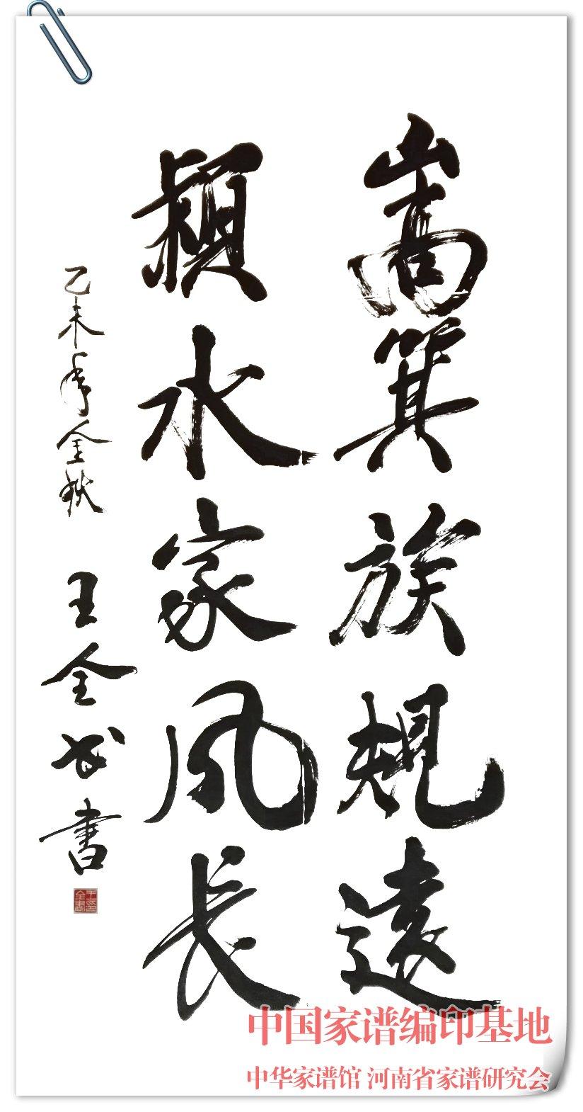 登封市委原书记刘善安为烟庄牛氏族谱题词.jpg