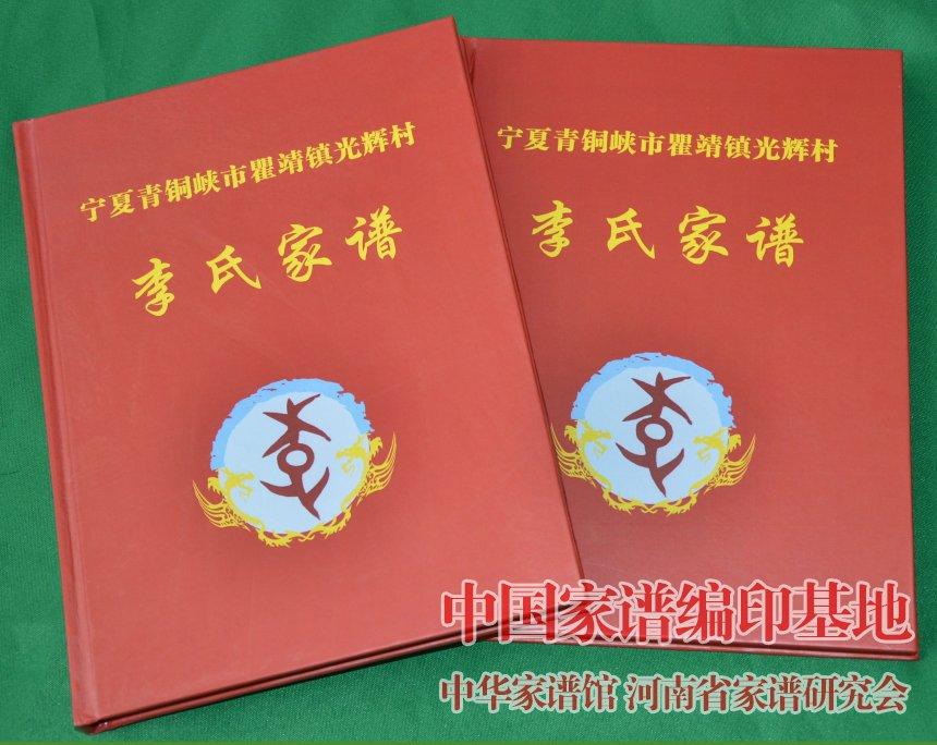 宁夏青铜峡市李氏家谱.jpg