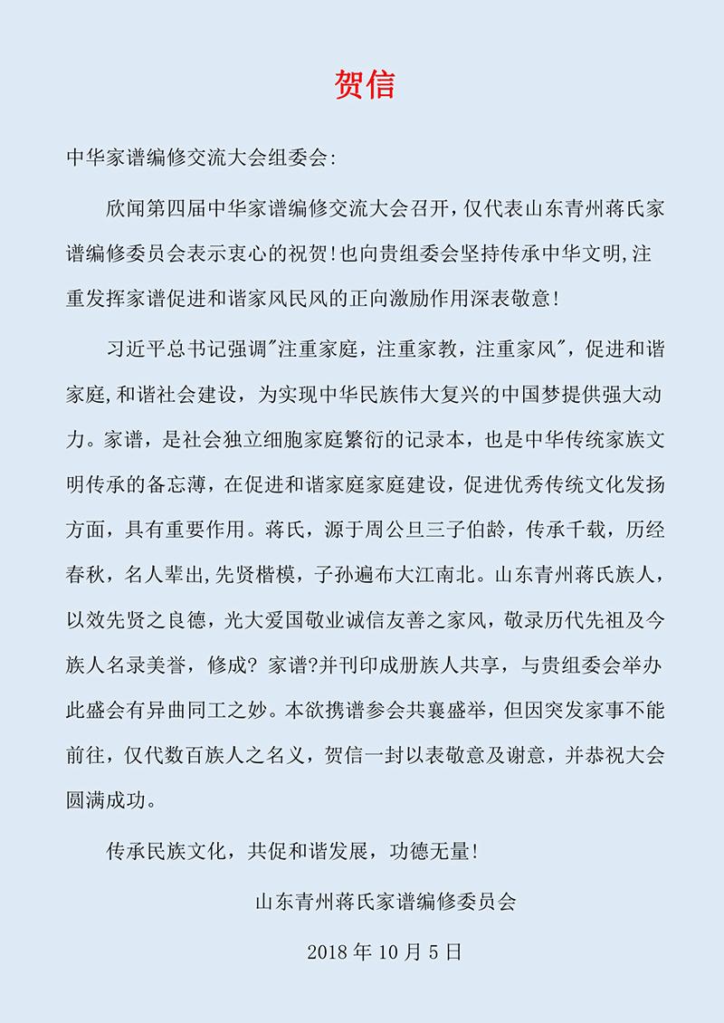 山东青州蒋氏家谱编修委员会发来贺信,预祝中华家谱展评大会圆满成功!.png