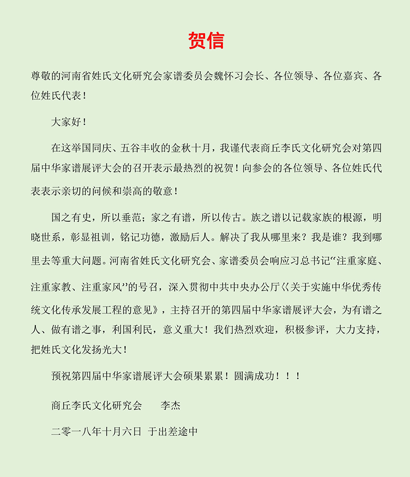 商丘李氏文化研究会会长李杰发来贺信,预祝第四届中华家谱展评大会圆满成功.png