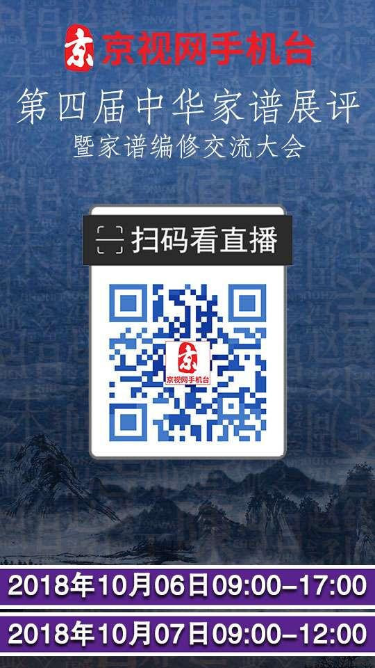 第四届中华家谱展评大会手机直播二维码.jpg