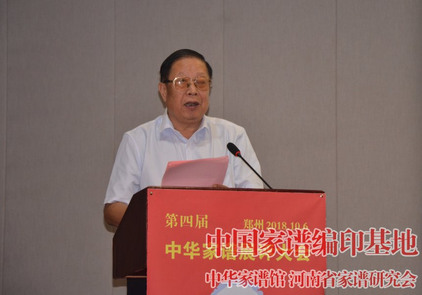 林宪斋会长在第四届中华家谱展评大会上发表重要讲话.jpg