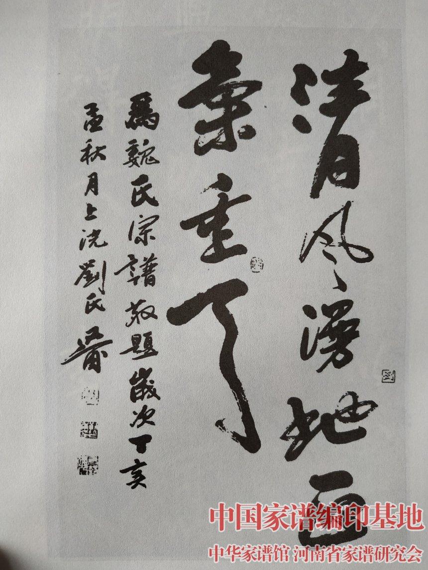 魏氏家谱名人题词 (3).jpg