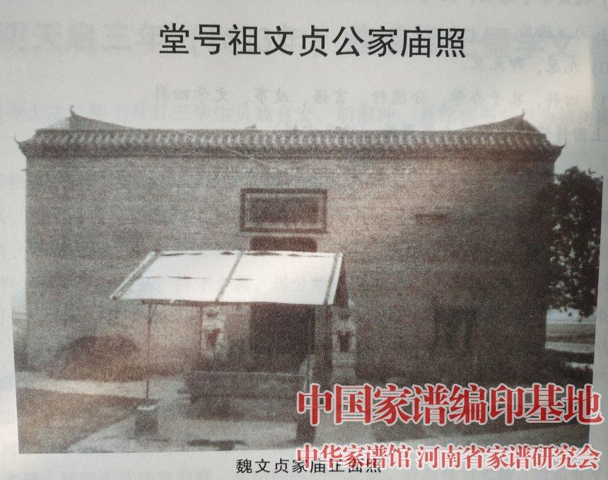 魏氏家庙正面照.jpg
