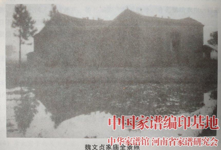 魏氏家庙全景照.jpg