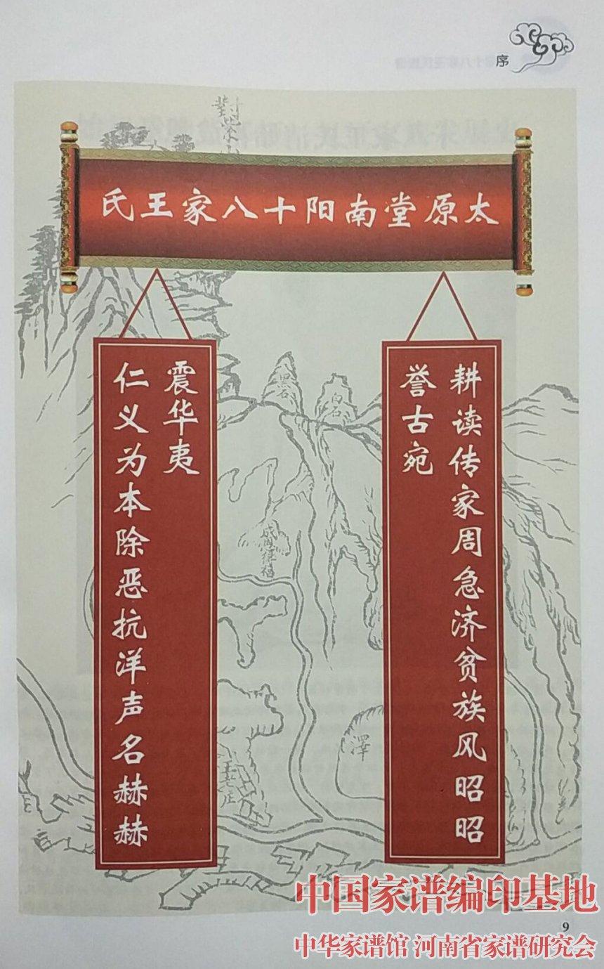 南阳十八家王氏家谱.jpg