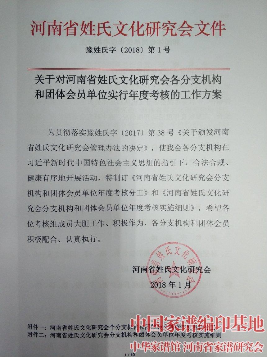 河南省姓氏文化研究会实行年度考核的文件.jpg