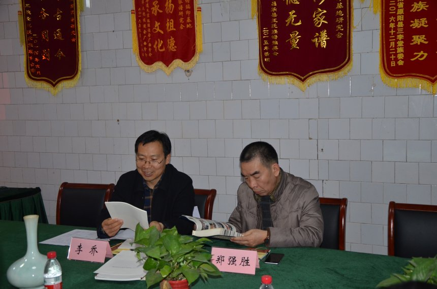 河南省姓氏文化研究会考核组领导在查阅有关资料.jpg