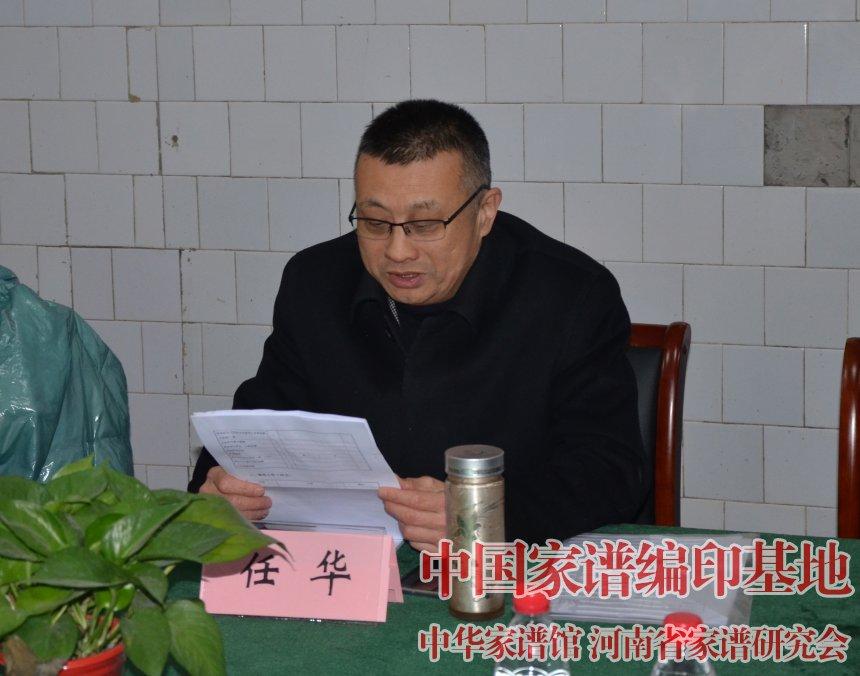 河南省姓氏文化研究会副秘书长任华主持会议.jpg
