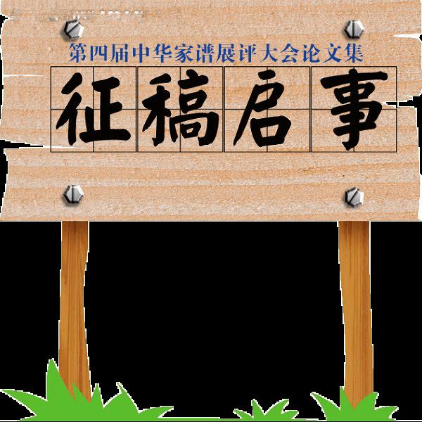 第四届中华家谱展评大会论文集征稿启事.png