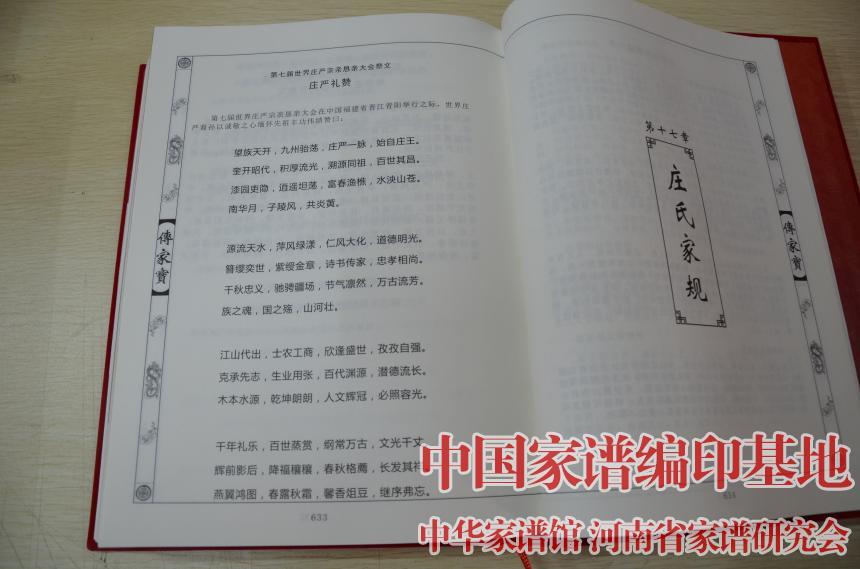 揭西县上砂镇庄氏家规、凡例.jpg
