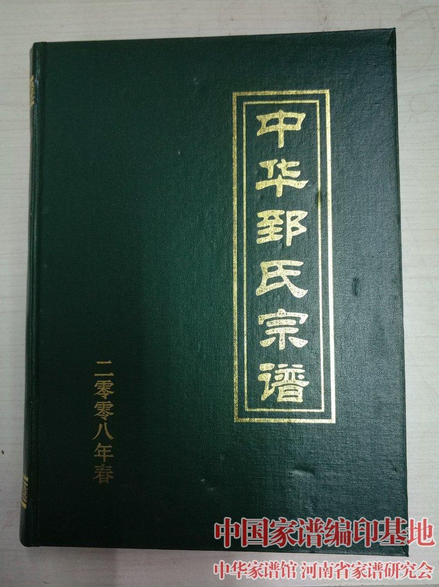 中华郅氏宗谱 (2).jpg