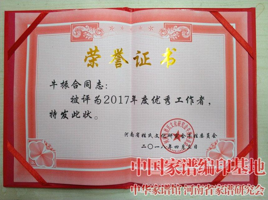 牛振合被评选为河南牛氏2017年度先进个人.jpg
